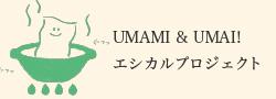 UMAMI & UMAI! エシカルプロジェクト